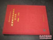 北京城市规划研究论文集 1946--1996 (绒布面精装)
