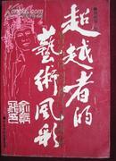 超越者的艺术风采——京剧老旦王晶华
