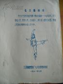 文革文艺节目印刷本
