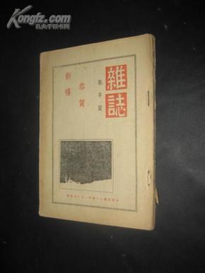 杂志:第十四卷第四期(新年号 )民国三十四年 缺前后封皮 后面到156页