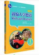 新编大学德语(第二版)(学生用书) 1 (无光盘)
