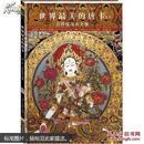 世界最美的唐卡·第2卷·吉祥度母大全集:药师佛(精装裱)