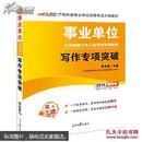 中公版·2015事业单位公开招聘工作人员考试专用教材:写作专项突破(新版)