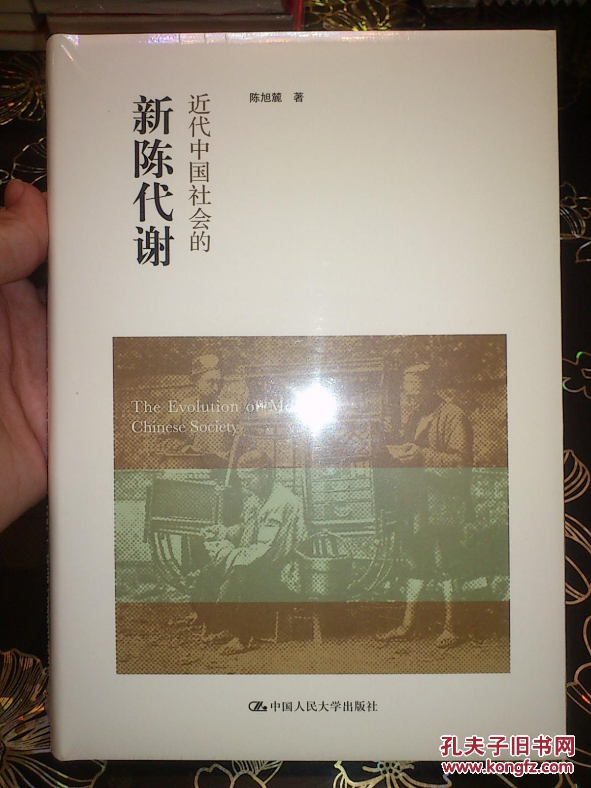【图】近代中国社会的新陈代谢