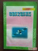中考作文写作技巧,1997一版一印,