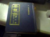 宗镜录 第二册【卷21-40】