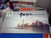 中国移动世博主题充值卡:2010年上海世博会一轴四馆建筑系列【全套5张 带外盒】
