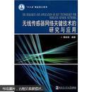 无线传感器网络关键技术的研究与应用