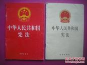 中华人民共和国宪法,2个版本