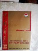 《中国青年》创刊七十五周年、复刊二十周年纪念刊标