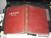 毛泽东选集第二卷(大32开精装本)1952年上海第一版一印 繁体竖排