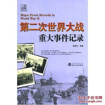 【图】第二次世界大战重大事件记录_价格:15.