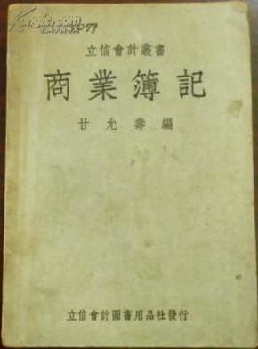 民国三十五年十二月五版/立信会计丛书《商业簿记》甘允寿编
