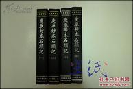 庚辰钞本石头记 全四册 红楼梦丛书  1977年初版精装