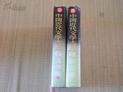精装本〈中国近代文学大系1840-1919 〉21 、25两册合售