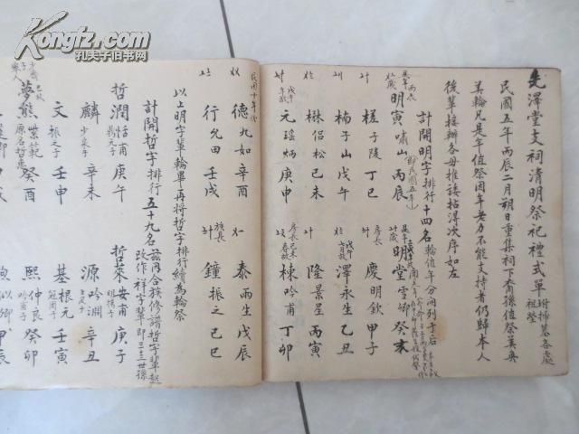本<吴中叶氏怀德堂家谱图片