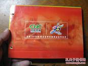 北京2008年奥运会申办委员会合作伙伴中国网通卡一张200元  还有几张纪念卡品如图