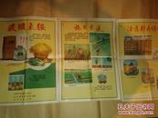 早期 碳酸氢铵 说明挂图1、2、3,三张,北京市科学技术协会 北京自然博物馆编制,原装纸袋