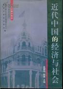 近代中国研究专刊2・近代中国的经济与社会