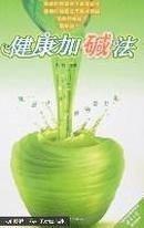 健康加碱法:果蔬汁的神奇力量