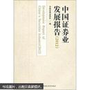 中国证券业发展报告(2012)