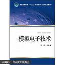 """普通高等教育""""十二五""""规划教材(高职高专教育):模拟电子技术"""