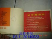 丰收-35水田型拖拉机结构图册【有毛主席语录】