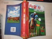 全景中国:内蒙古马背上的民族