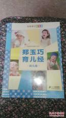 郑玉巧育儿经---幼儿卷(全新未拆)二十一世纪出版