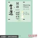 会通汉语 读写1