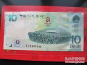 【奥运纪念钞】钞号是03499585