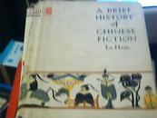 中国小说史略 英文版(护封精装本,76年版,多插图)