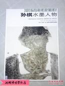 中国当代美术家书系 孙棋水墨人物 北京工艺美术出版社 正版全新图片