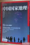 《中国国家地理》2014年12月杂志:见图