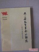 又一朵教育革命的新花——记辽宁朝阳农学院