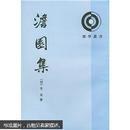 正版-澹园集全二册9787101014150中华书局