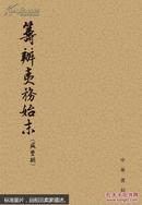 筹办夷务始末(三朝共24册)