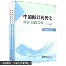 中国统计现代化探索实践发展(套装上中下册)