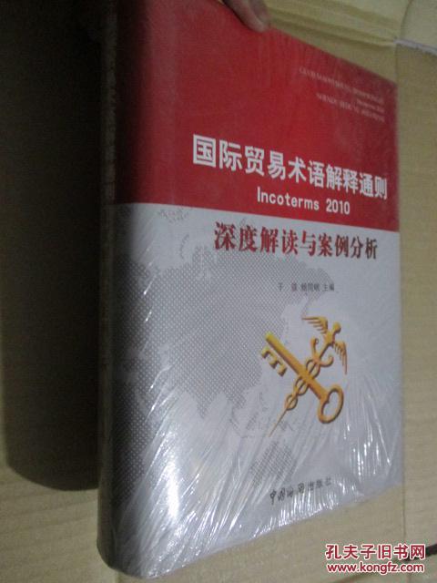 【图】国际贸易术语解释通则Incoterms2010深