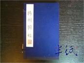 扬州图经 蓝布函线装一函八册全 广陵1981年雕版印刷 玉扣纸本带版权页