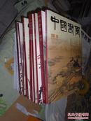 中国书画---2005年(1-12期,,另有一厚册增刊,共13期)