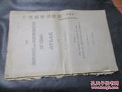 中国铁矿志附图  后封面页脱落 以图为准