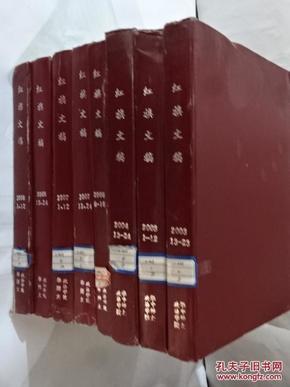红旗文稿    2003-2008年共8本精装合订本  详见描述  共91期