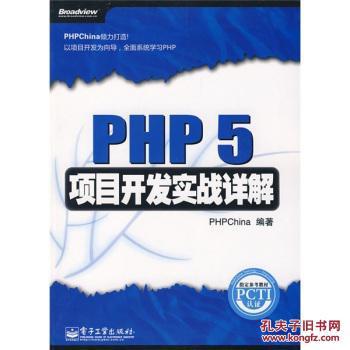 【图】PHP5项目开发实战详解PHPChinav实战喝步骤的具体红酒图片