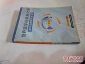 中国医院药剂管理