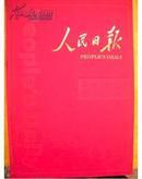 《人民日报》缩印本1946-2006年130卷8开精装,重近1200斤