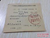 56年老广州市人民委员会沙面办事处介绍信(编号86)