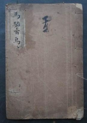 马骀百鸟画谱---下集(线装32开、民国15年出版)