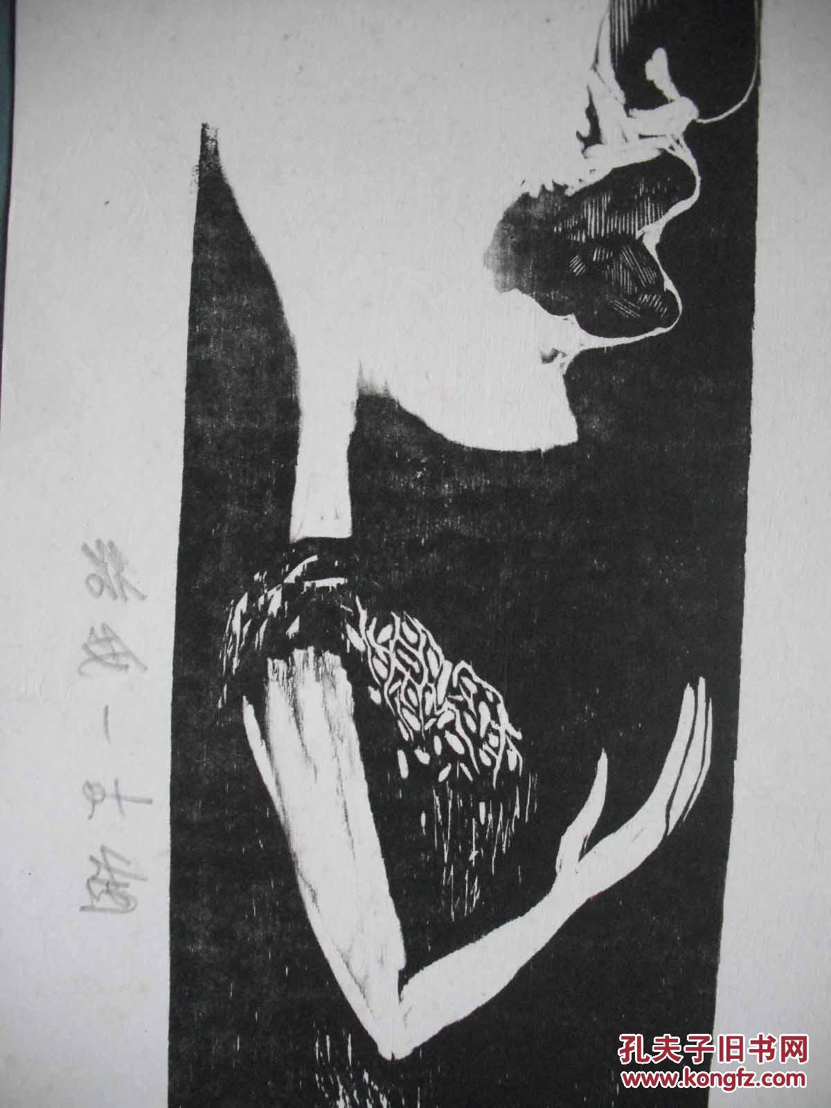 黑白木刻版画图片
