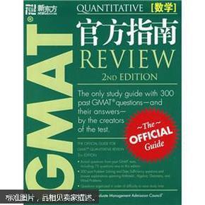 GMAT官方指南:数学(第2版)未拆封